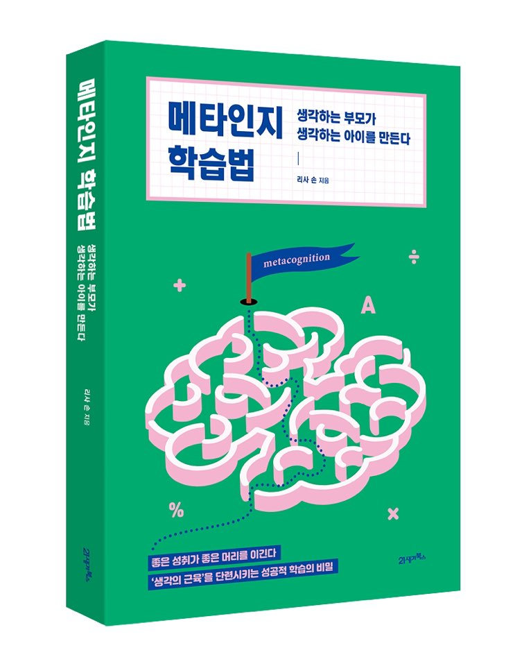 Metacognition book